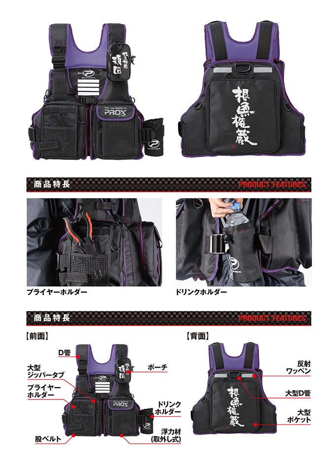 フローティングゲームベスト根魚権蔵ロゴ / PX399KPNG