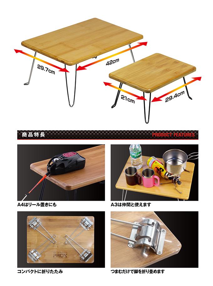 バンブーA4テーブル/バンブーA3テーブル / PX912