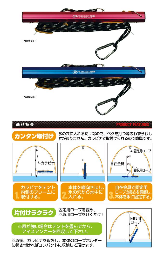ワカサギテント用アイスアンカー / PX823B