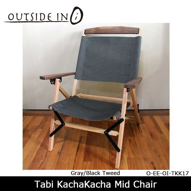OUTSIDE-IN(アウトサイドイン)/Tabi KachaKacha Mid Chair