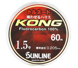 SUNLINE(サンライン)/トルネードコング