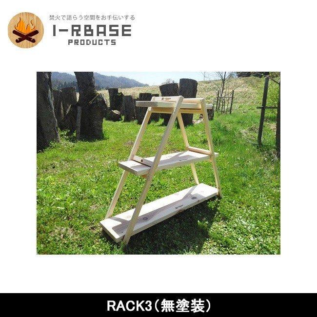 i-Rbase(アイアールベース)/アイアールベースラック
