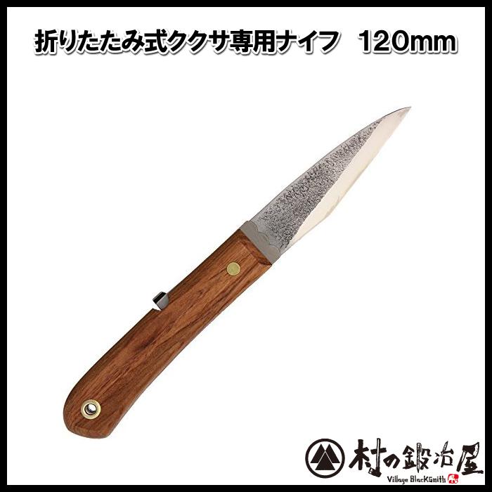 村の鍛冶屋/ククサ専用ナイフ