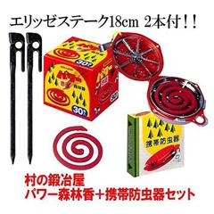 ペグ黒18×2、森林香、携帯防虫器