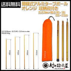 オレンジポール収納袋付