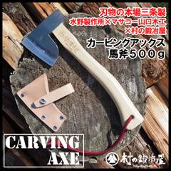 村の鍛冶屋/カービングアックス馬斧500g