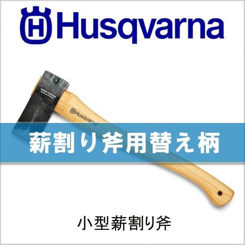 Husqvarna(ハスクバーナ)/小型薪割り斧の柄 576 92 68-02