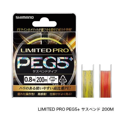 SHIMANO(シマノ)/LIMITED PRO PEG5+ サスペンド 200M  / PL-I65R