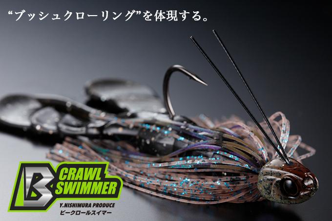 B crawl swimmer / 1/4oz(7g)