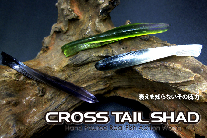 "Cross Tail Shad 3"" / 3inch"
