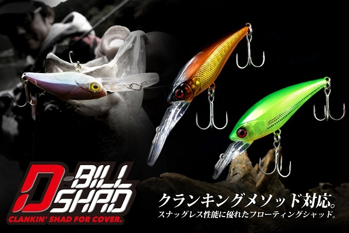 D-BILL SAHD 55MR / 55mm