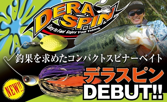 DERASPIN(デラスピン)