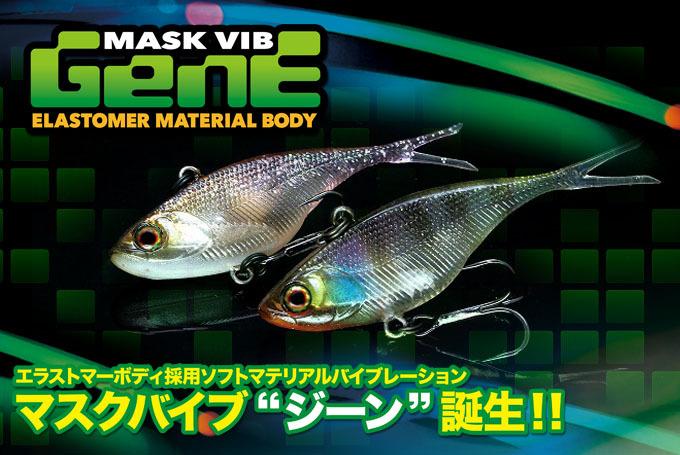 MASK VIBE GENE70 / 70mm