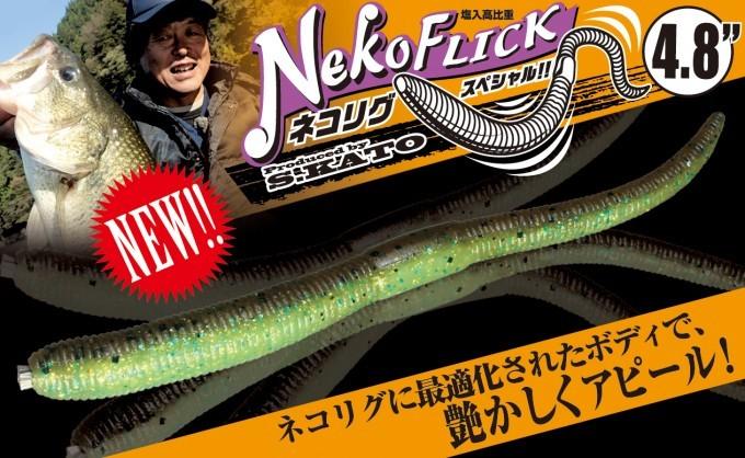 """NEKO Flick5.8"""" / 5.8inch"""