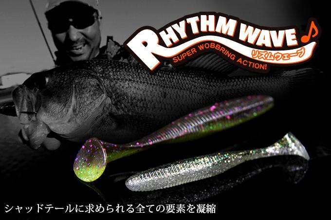 """RHYTHM WAVE 3.8"""" / 3.8inch"""