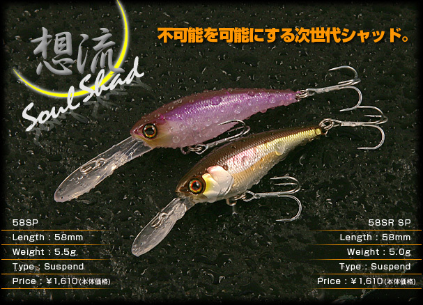 SOUL SHAD 58SR SP / 58mm