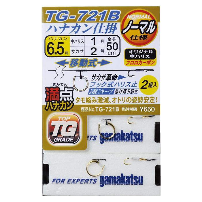 Gamakatsu(がまかつ)/満点ハナカン仕掛 (ハナカン移動式 サカサ革命フック式) 42057