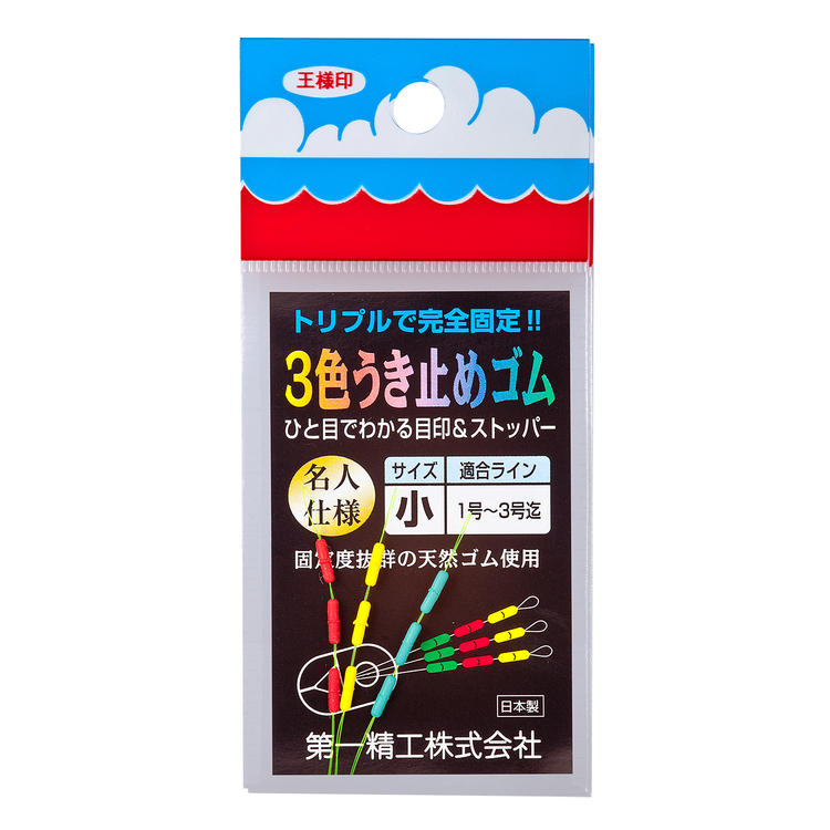 第一精工(DAIICHISEIKO)/3色うき止めゴム 小