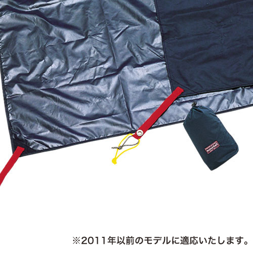 mont-bell(モンベル)/ステラリッジ 2 グラウンドシート2011