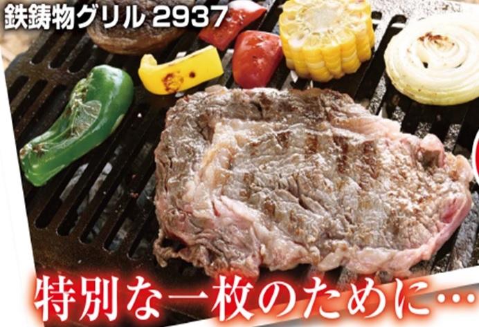 ONOE(尾上製作所)/鉄鋳物グリル2937