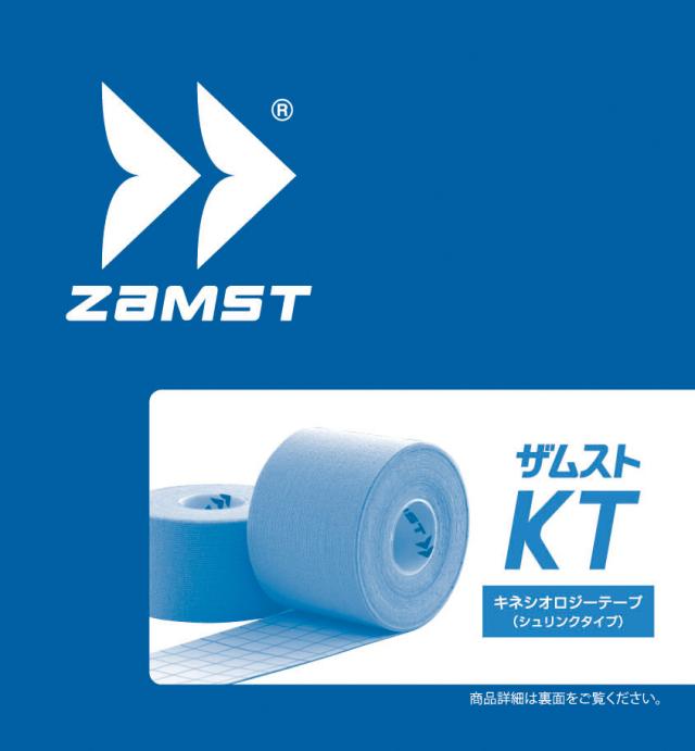 ザムスト KTシュリンクタイプ (キネシオロジーテープ)
