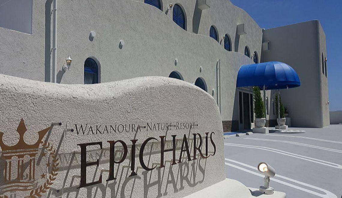 Wakanoura Nature Resort エピカリス