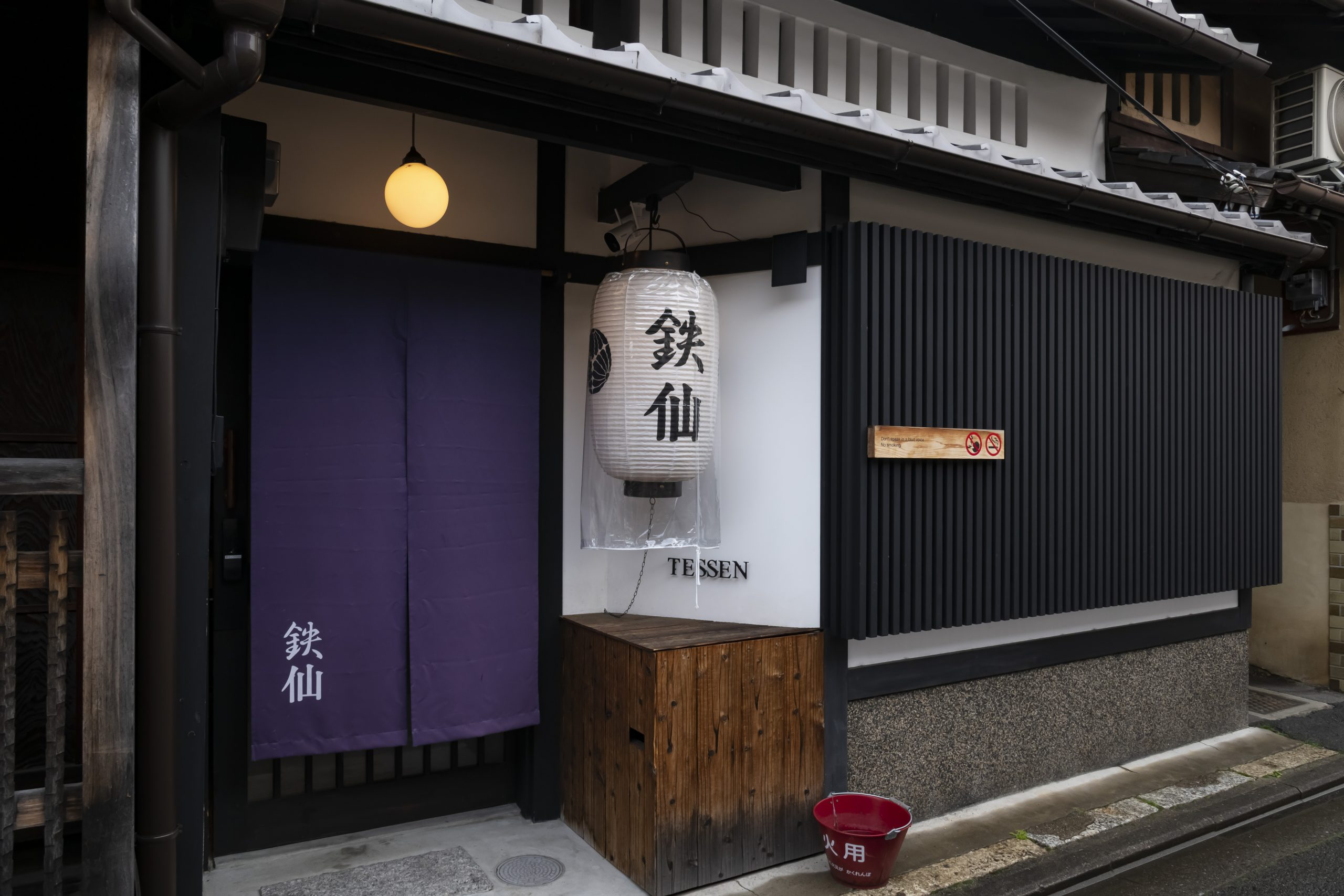 京都一軒町家 さと居 大宮五条 鉄仙(TESSEN)