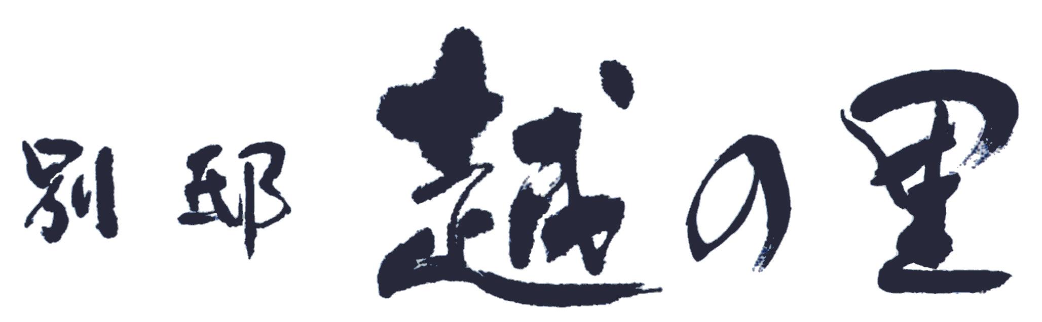 白玉の湯 華鳳 別邸 越の里