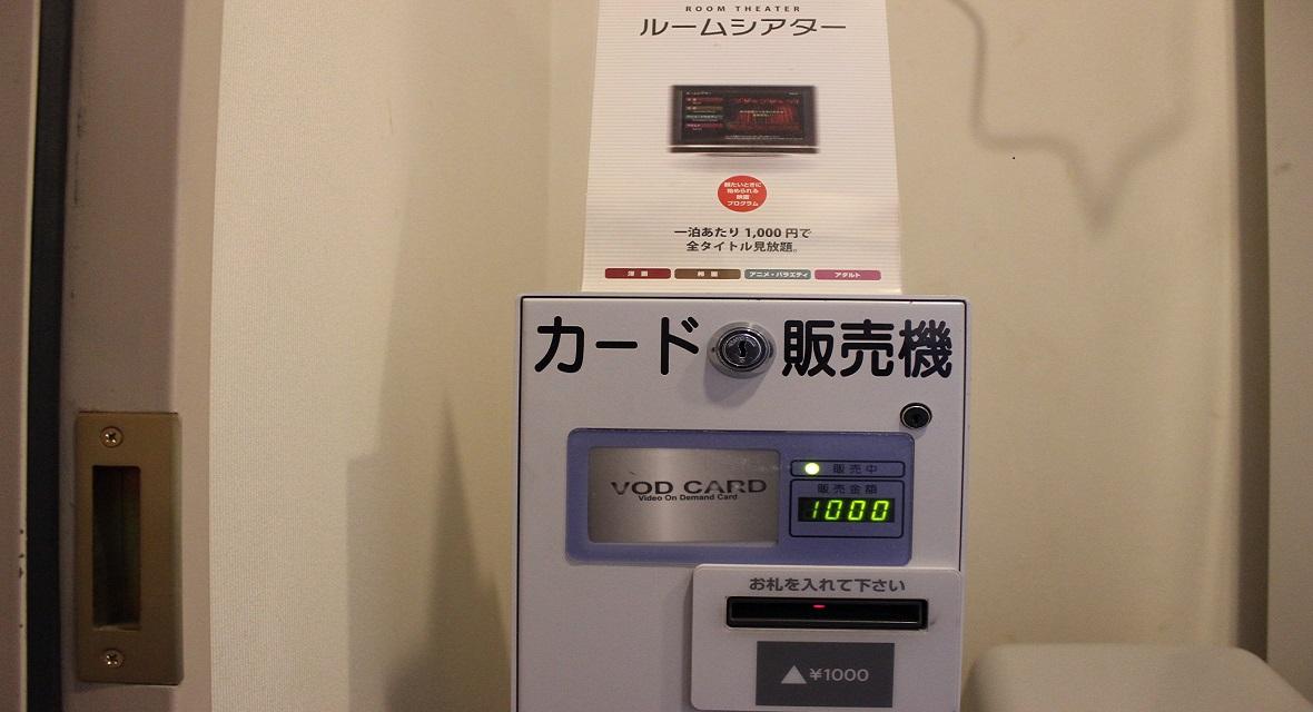 各フロアにルームシアターカードの販売機を設置しております。(1,000円)