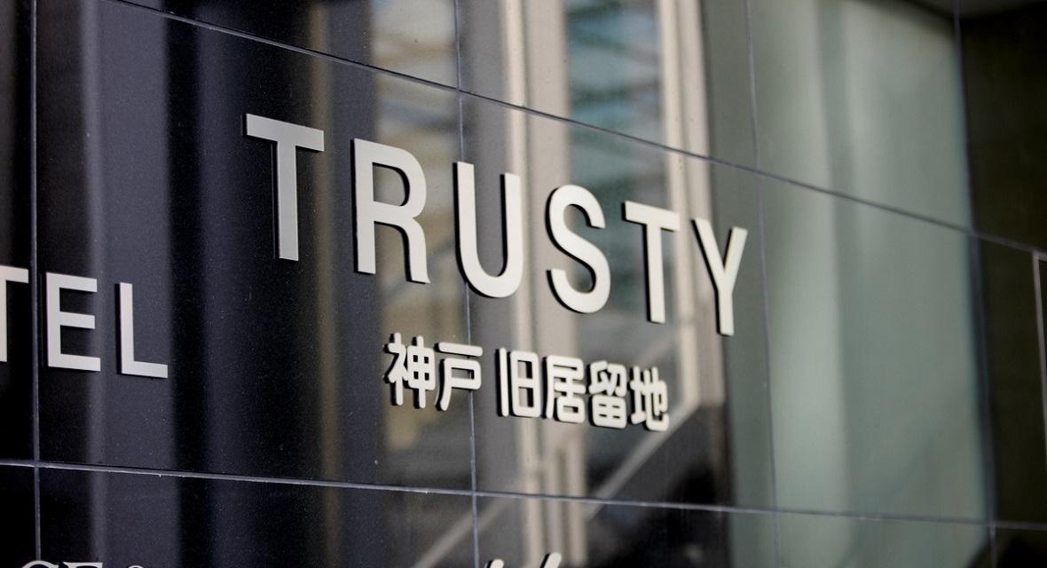 ホテル名であるトラスティはトラスト「信頼」に由来いたします。