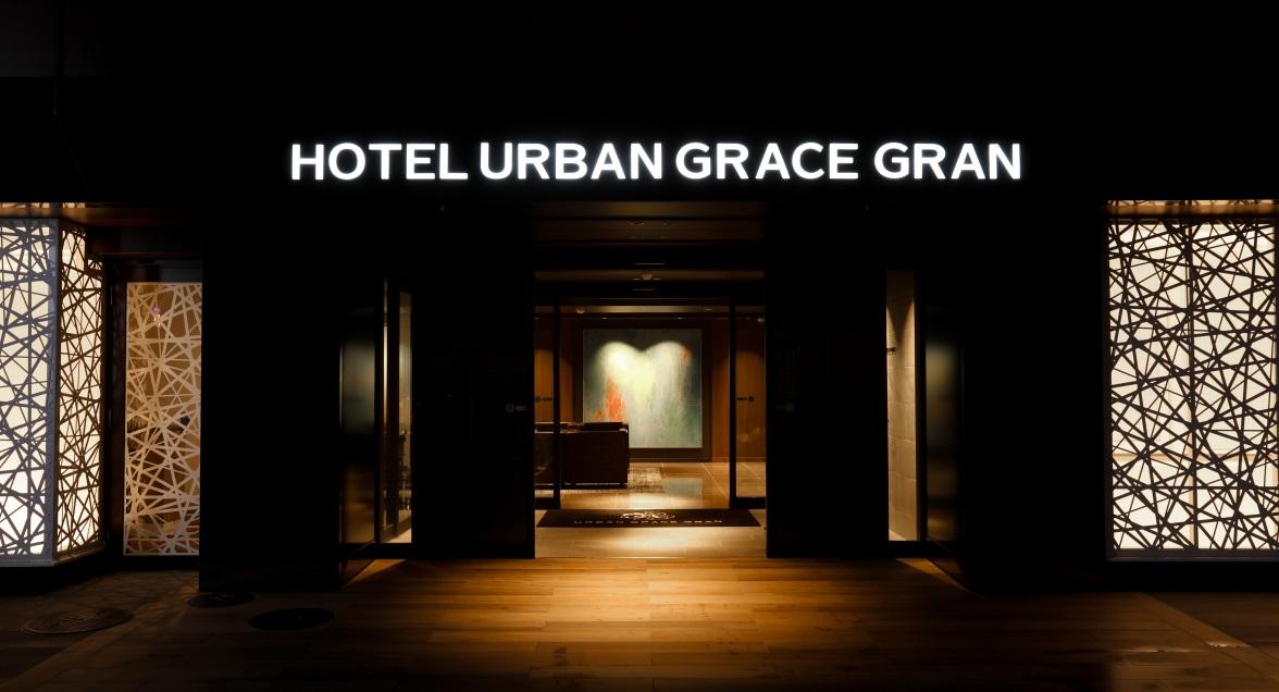 正面玄関 都会と自然の融合 「ニュースタイル」ホテル