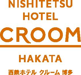西鉄ホテルクルーム博多