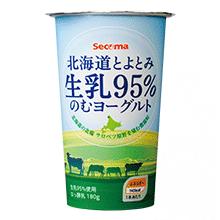 【お持ち帰り専用】北海道とよとみ生乳 95%飲むヨーグルト無料引換券