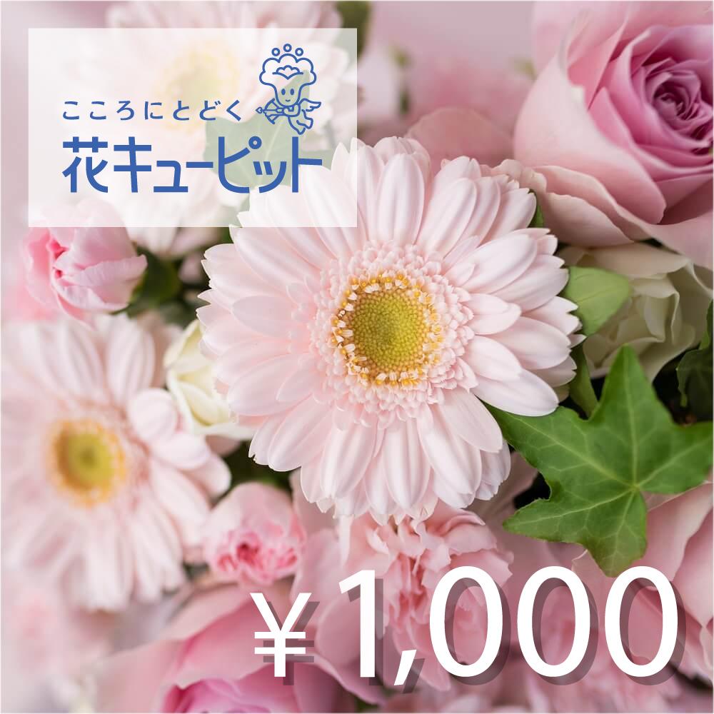 全国共通 花とみどりのeチケット 1,000円