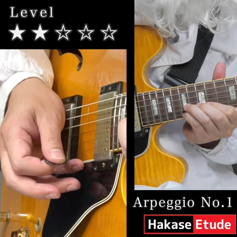 Hakase Etude - Arpeggio No.1 楽譜(五線譜 + Tab譜)