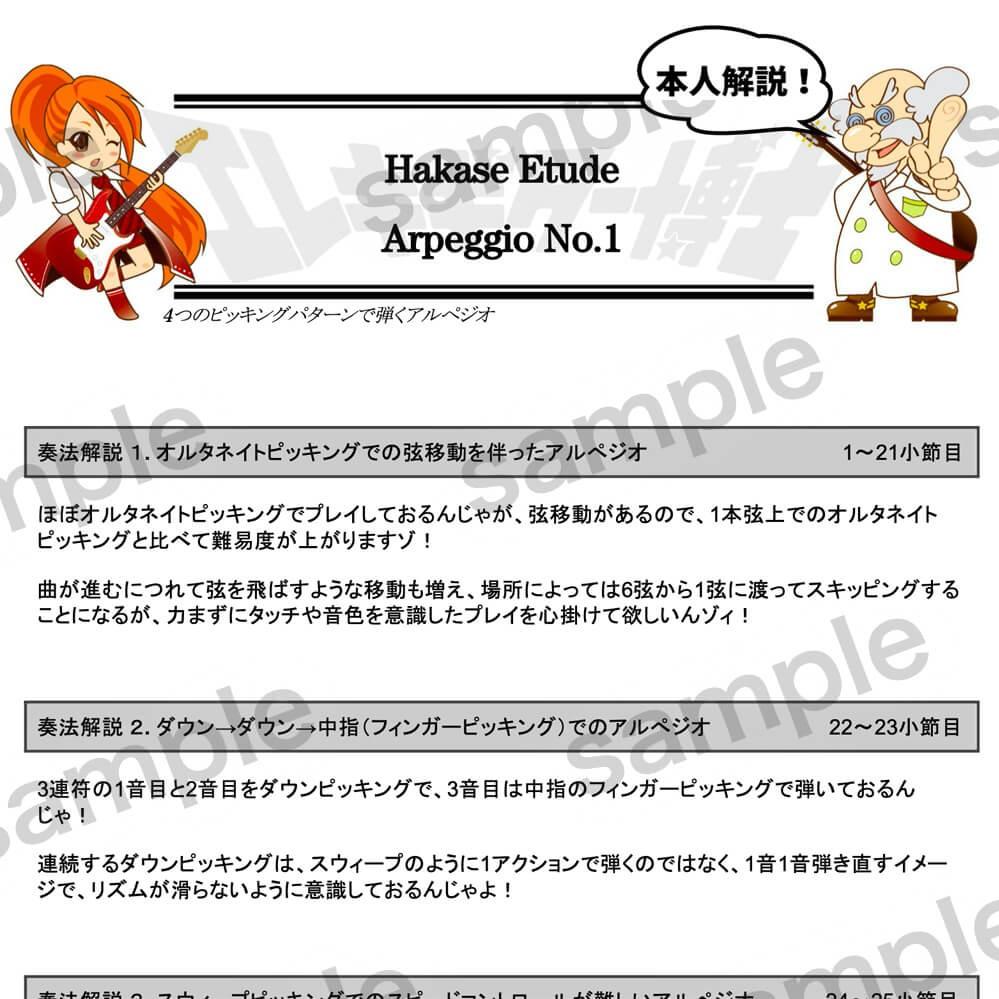 Hakase Etude - Arpeggio No.1 楽譜(五線譜 + Tab譜)の商品写真