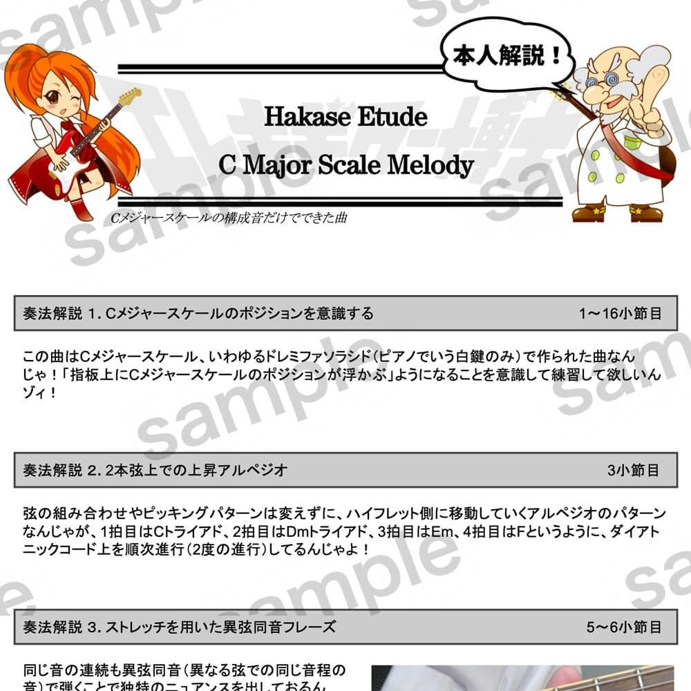 Hakase Etude - C Major Scale Melody 楽譜(五線譜 + Tab譜)の商品写真