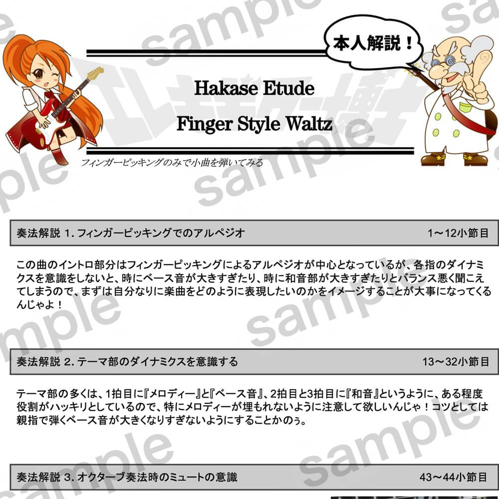 Hakase Etude 3 - Finger Style Waltz 楽譜(五線譜 + Tab譜)の商品写真
