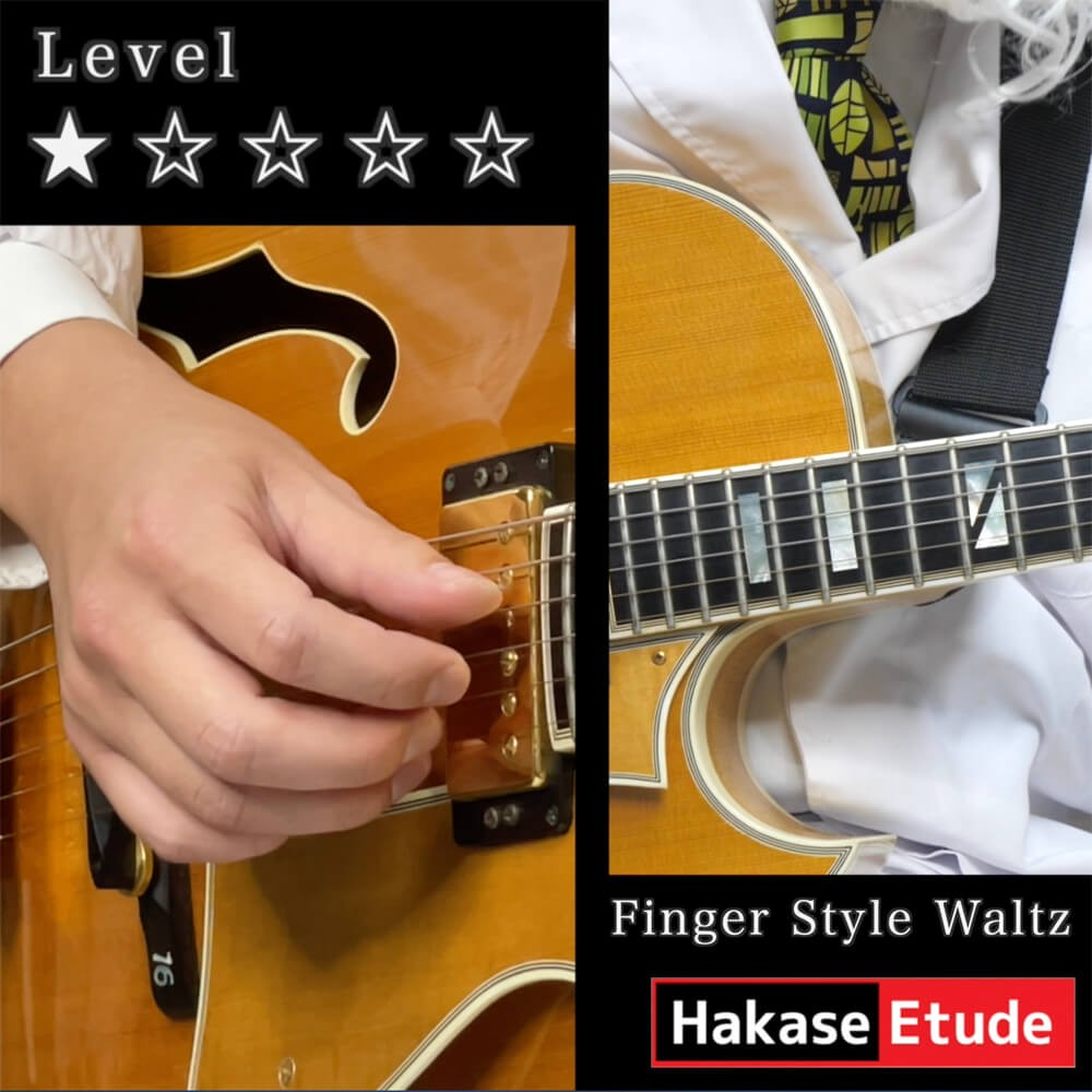 Hakase Etude 3 - Finger Style Waltz 楽譜(五線譜 + Tab譜)