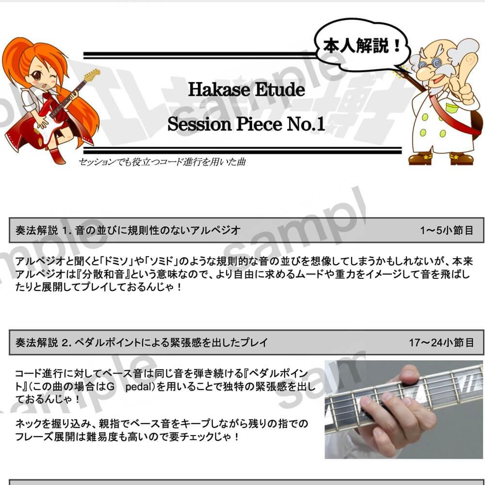 Hakase Etude 4 - Session Piece No.1 楽譜(五線譜 + Tab譜)の商品写真