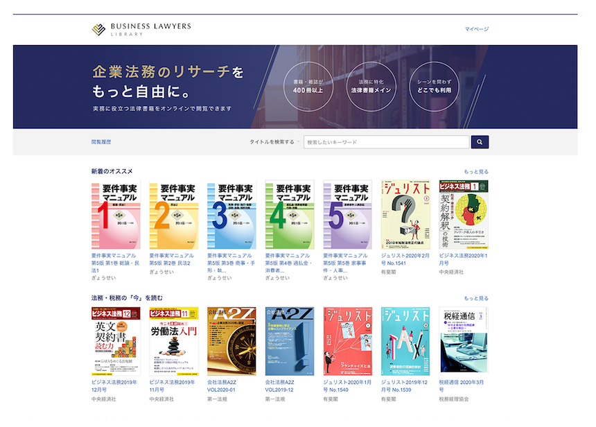 Business Lawyers Library
