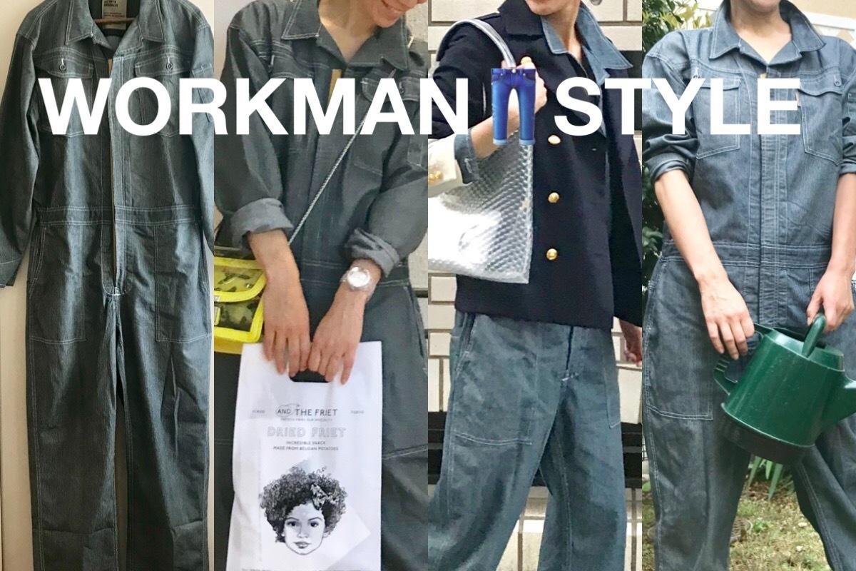 ファッション誌編集者が本気でおすすめ【ワークマン(WORKMAN)】レディースアイテムはコレ!