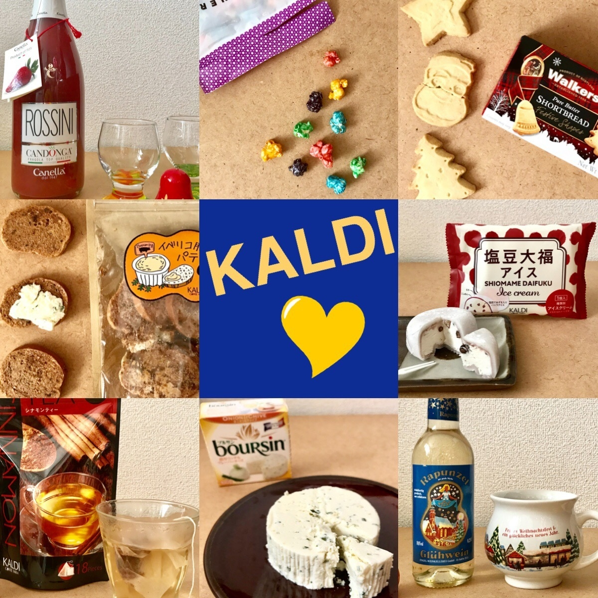 おつまみ・お菓子・ワインまで!【カルディ(KALDI)】年末年始おすすめグルメ11選