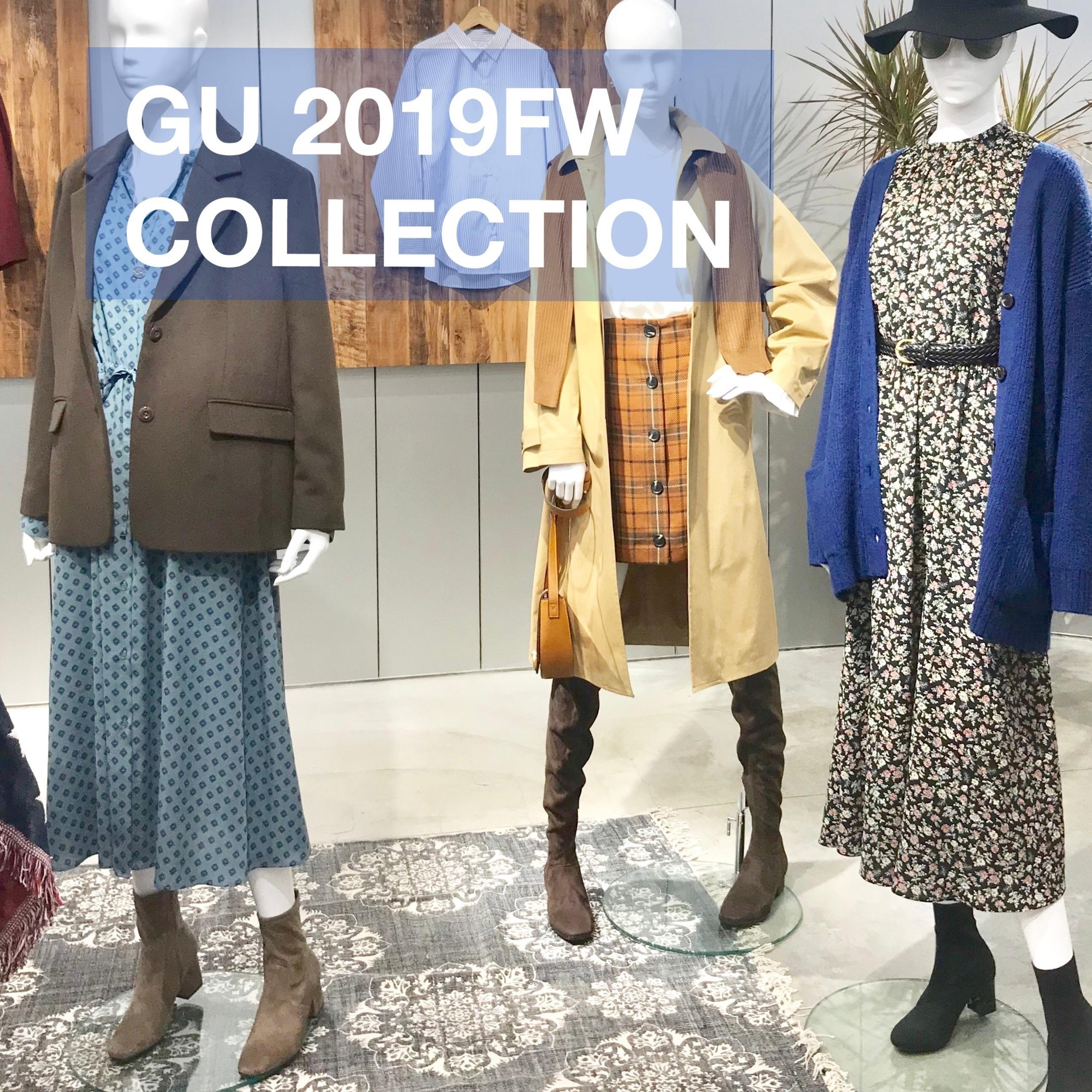 おしゃれプロの完売予報20選【ジーユー(GU)】2019年秋服展示会レポ