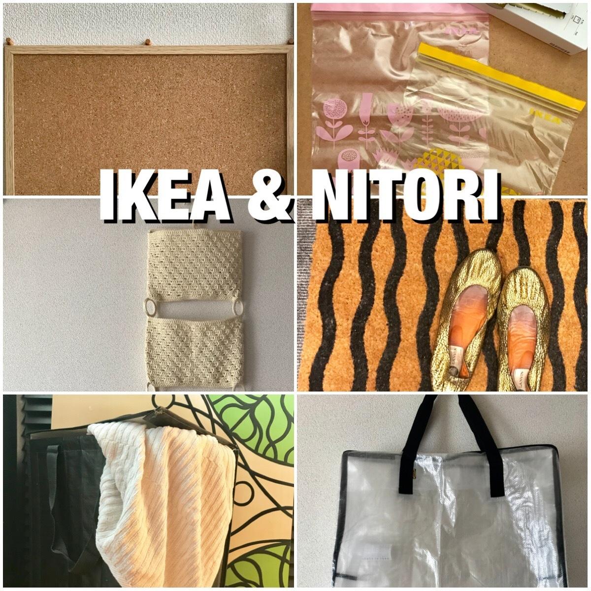 売れ筋【IKEA&ニトリ】意外な活用で、散らかりライフが劇的改善★