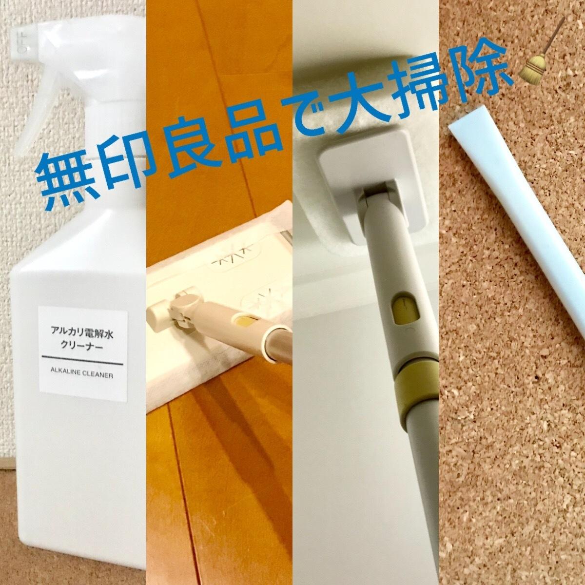 【無印良品】お掃除アイテムで普段のお掃除を簡単に&効率アップ!