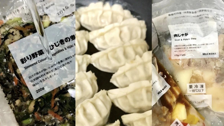 口コミで大評判&時短でおいしい【無印良品の冷凍食品】を編集部員がお試し実食!