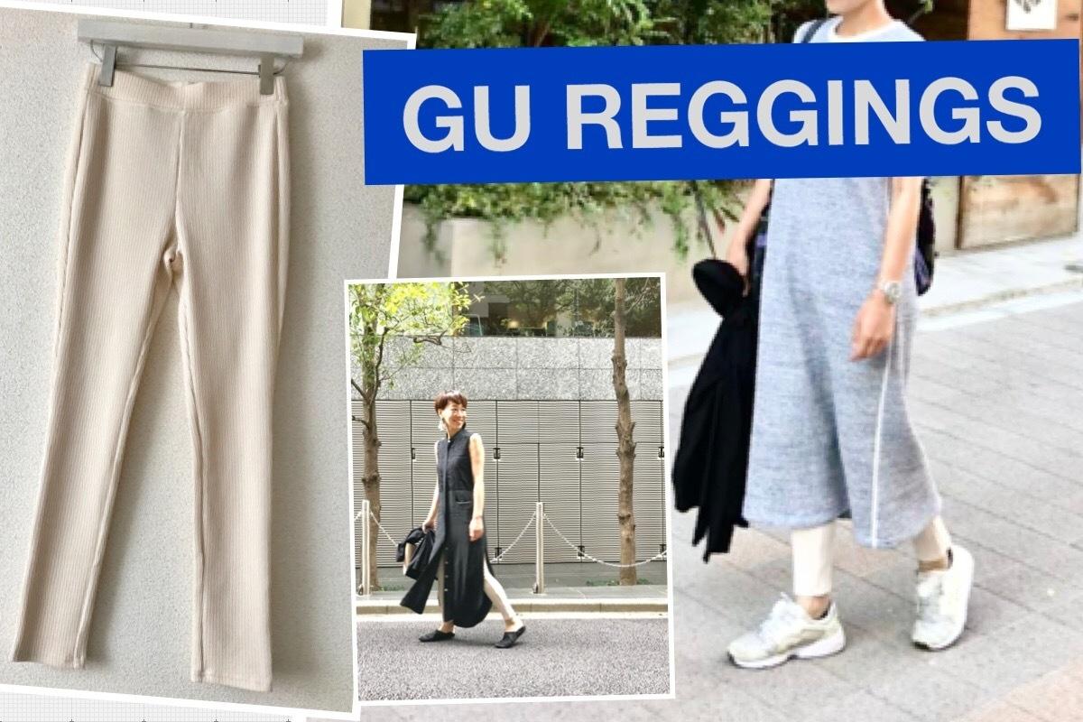 ¥590リブレギンスでお試し【ジーユー(GU)】で2019年夏大人レギンスコーデ