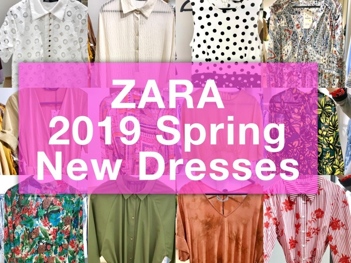 着るだけで即美人になれる【 ZARA(ザラ)】魔法の新作ワンピース23選   2019春夏展示会速報