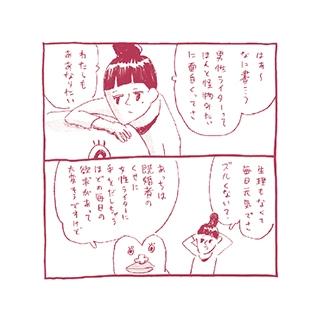 """""""生理ちゃん""""が近づくと情緒不安定になるのはなぜ!?【PMSあるある②】"""